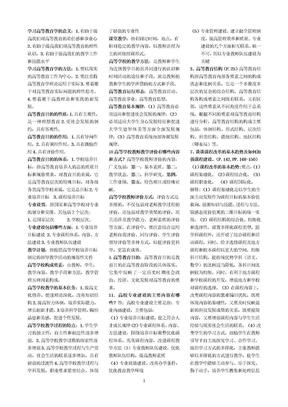 复件 高校教师资格证考试——教育学.doc