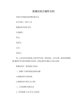 传媒宣传片制作合同示范文本.doc