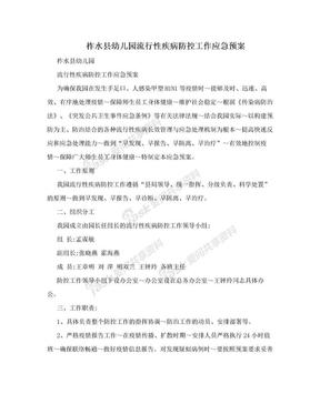 柞水县幼儿园流行性疾病防控工作应急预案.doc