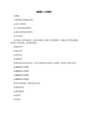 笔试题(人力资源).docx