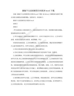 新版个人房屋租赁合同范本word下载.doc