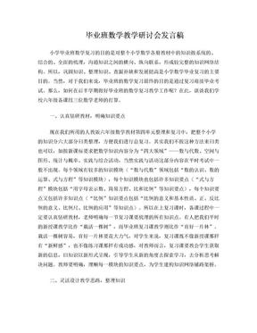 毕业班数学教学研讨会发言稿.doc