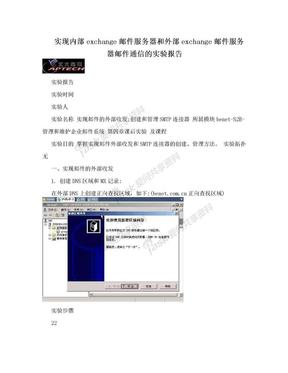 实现内部exchange邮件服务器和外部exchange邮件服务器邮件通信的实验报告.doc