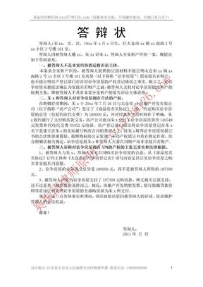 房屋分家析产纠纷答辩状及代理词(要点).doc