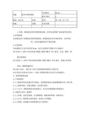钣金件检验规范.doc
