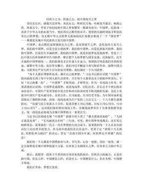 统战 同心共筑中国梦演讲稿.doc