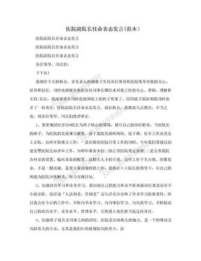 医院副院长任命表态发言(范本).doc