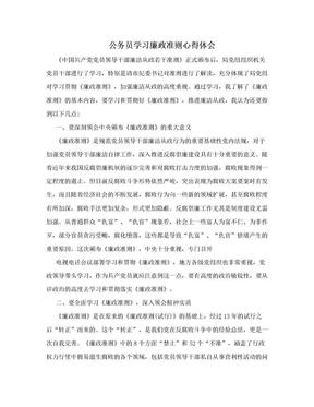 公务员学习廉政准则心得体会.doc