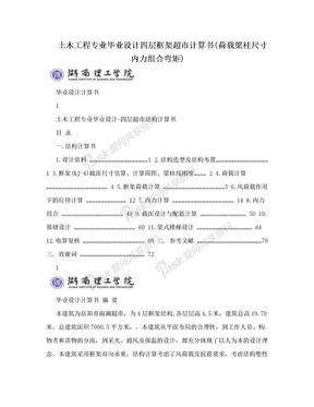 土木工程专业毕业设计四层框架超市计算书(荷载梁柱尺寸内力组合弯矩).doc