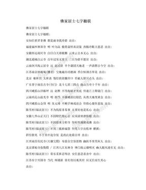 佛家居士七字楹联.doc