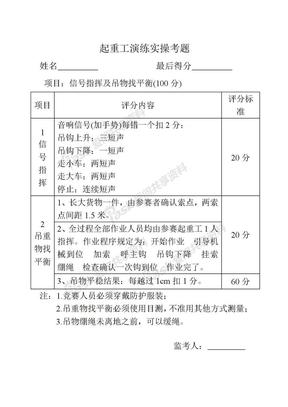 起重工技术演练实操试题.doc