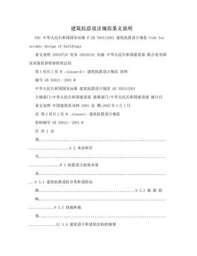 建筑抗震设计规范条文说明.doc