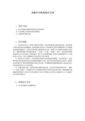 无碳小车设计文档.doc