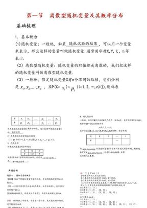 2011届数学高考复习全套精品PPT课件:第14单元第1节 离散型随机变量及其概率分布.ppt