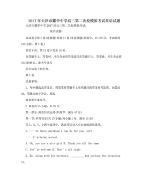 2017年天津市耀华中学高三第二次校模拟考试英语试题.doc
