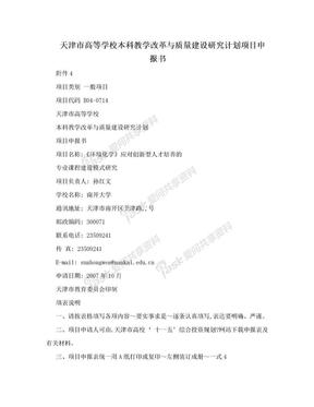 天津市高等学校本科教学改革与质量建设研究计划项目申报书.doc