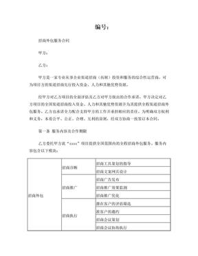 招商外包服务合同.doc