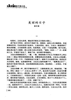 美丽的日子  滕肖斓.pdf