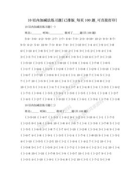 10以内加减法练习题[已排版_每页100题_可直接打印].doc
