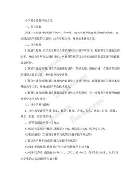 小学教学质量评价方案.doc