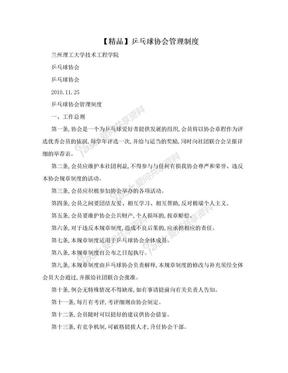 【精品】乒乓球协会管理制度.doc
