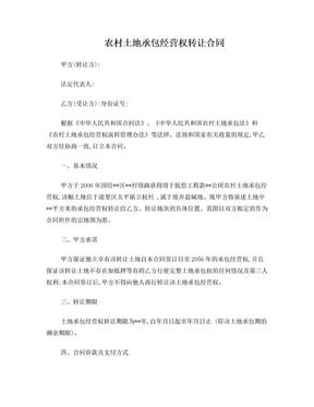 农村土地承包经营权转让合同12.doc
