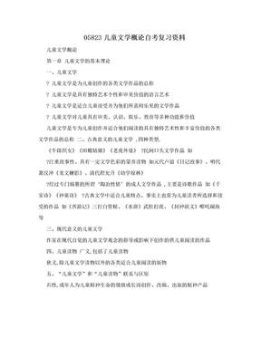 05823儿童文学概论自考复习资料.doc