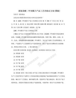 新版盐酸二甲双胍片产品工艺再验证方案(模板).doc