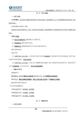 中级经济师人力资源第一章.doc