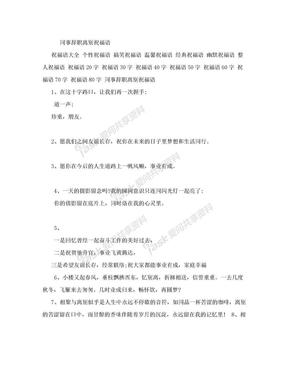 同事辞职离别祝福语.doc