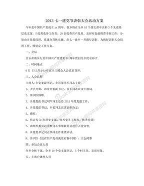 2013七一建党节表彰大会活动方案.doc
