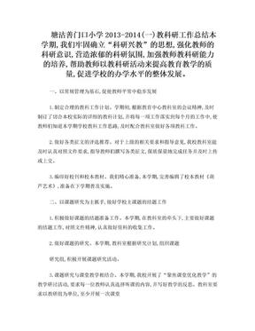 13-14(一)教科研总结.doc