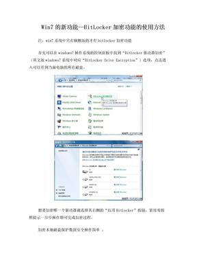 Win7的新功能—BitLocker加密功能的使用.doc