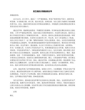 员工违反公司规定检讨书.docx