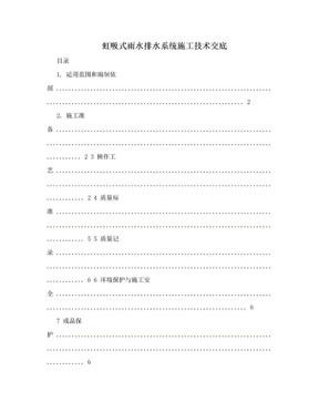 虹吸式雨水排水系统施工技术交底.doc