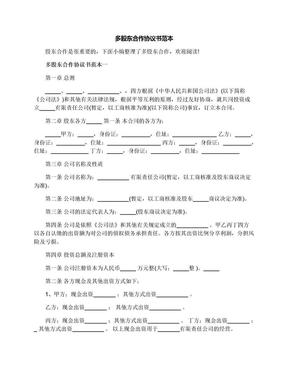 多股东合作协议书范本.docx
