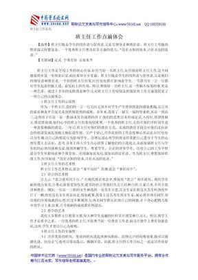 班主任工作论文:班主任工作点滴体会.doc