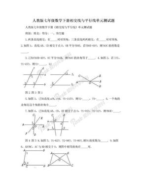 人教版七年级数学下册相交线与平行线单元测试题.doc