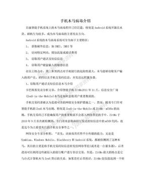 手机木马病毒介绍.doc