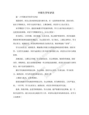 中职生学年评语.doc
