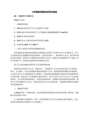 小学课题开题报告优秀范文集锦.docx