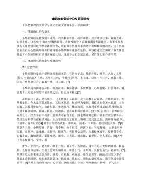 中药学专业毕业论文开题报告.docx