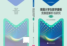 美国大学生数学建模竞赛试题解析与研究.pdf