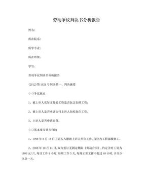 劳动争议判决书分析报告.doc