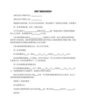 深圳厂房租赁合同范本.docx
