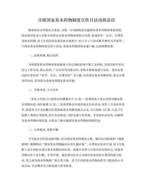 开展国家基本药物制度宣传月活动工作总结.doc