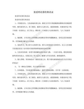 张爱玲迟暮经典语录.doc