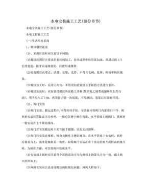 水电安装施工工艺(部分章节).doc