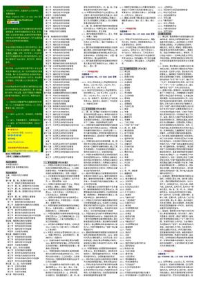 自考00322中国行政史笔记 自考中国行政史小抄 自考中国行政史串讲.doc
