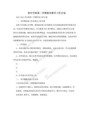 初中学校第二学期教育教学工作计划.doc